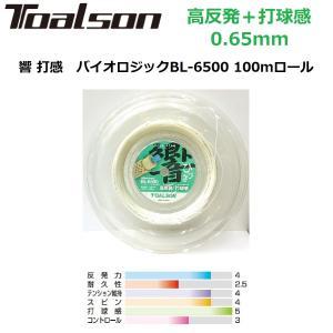 TOALSON/トアルソン バイオロジック BL-6500 打感 響 100mロール 830651W バドミントンストリング|netintm