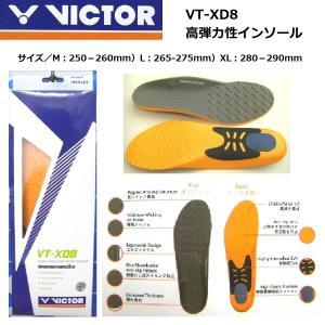 VICTOR(ビクター)【VT-XD8】 高弾力性インソール  M:250−260mm・L:265-275mm・XL:280-290mm|netintm