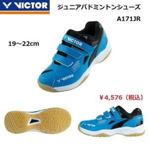 VICTOR A171JR M ビクター ジュニアバドミントンシューズ ブルー 19〜22cm|netintm
