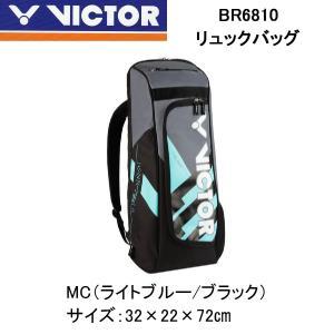 VICTOR BR6810 ビクター リュックバッグ MC(ライトブルー/ブラック) netintm
