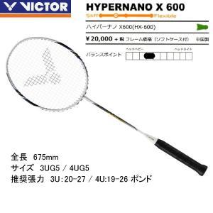 【ビクター ハイパーナノX600】 ガット張り上げサービス! VICTOR HYPERNANO X 600【HX-600】バドミントンラケット|netintm