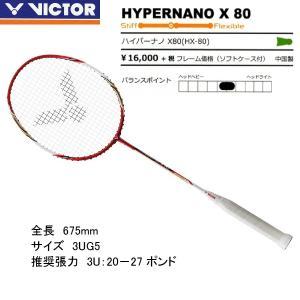 VICTOR HX-80 ビクター ハイパーナノX80 バドミントン ラケット 3Uイーブン シャフト普通 HYPERNANO X 80 送料無料|netintm