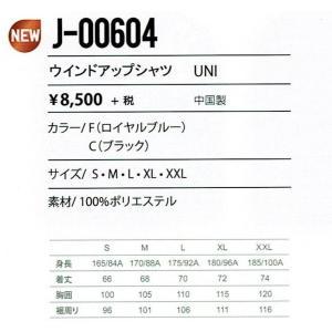VICTOR J-00604F(ロイヤルブルー) ビクター UNI ウィンドアップシャツ 送料無料|netintm|02