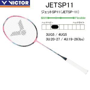 VICTOR JETSP-11 ビクター ジェットSP11 バドミントンラケット 3Uイーブン 4Uややヘッドヘビー 硬め|netintm