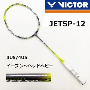 VICTOR JETSP-12 ビクター ジェットSP12 バドミントンラケット 3Uイーブン・4Uヘッドヘビー|netintm