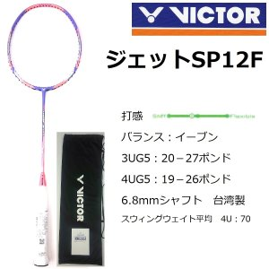 VICTOR JETSP-12F ビクター ジェットSP12F バドミントンラケット 4U・イーブンバランス|netintm