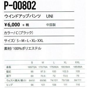 VICTOR P-00802 C(ブラック) ビクター UNI ウィンドアップパンツ 送料無料|netintm|04