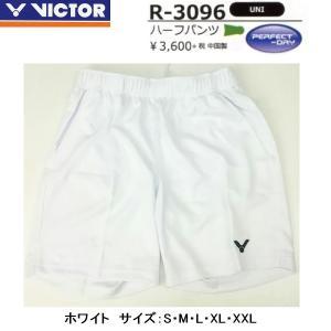 VICTOR R-3096 A ホワイト ビクター UNI ハーフパンツ 日本バドミントン協会審査合格品|netintm