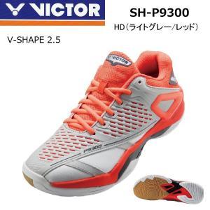 VICTOR SH-P9300 HD(ライトグレー/レッド)ビクター バドミントンシューズ|netintm