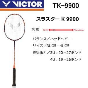 VICTOR TK-9900 ビクター スラスターK 9900 バドミントンラケット ヘッドヘビー 硬め 送料無料|netintm