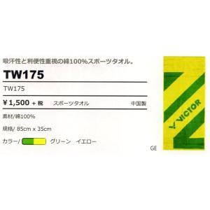 VICTOR(ビクター)TW175 スポーツタオル 綿100% 85cm×35cm グリーン/イエロー 中国製 netintm