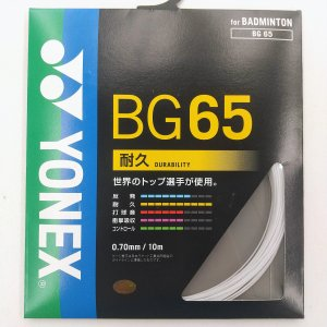 YONEX BG65 ヨネックス ミクロン65 バドミントンストリング 0.70mm 日本バドミントン協会審査合格品 netintm