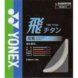 YONEX BG68TI ヨネックス 飛チタン バドミントン ストリング 0.68mm netintm
