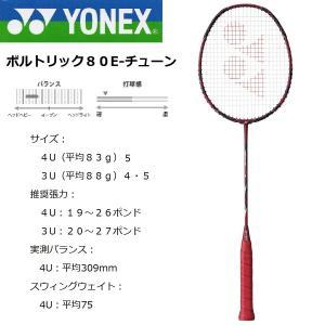 ヨネックス ボルトリック80E-チューン/YONEX VOLTRIC 80 E-tune/VT80ETN/バドミントンラケット/BADMINTON RACQUET|netintm