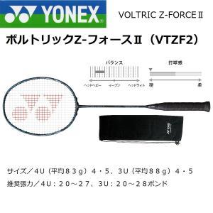 ヨネックス ボルトリックZ-フォースII/YONEX VOLTRIC Z-FORCEII/VTZF2/バドミントンラケット/BADMINTON RACQUET|netintm