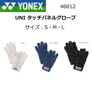 ヨネックス【46012】UNI タッチパネルグローブ YONEX|netintm