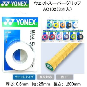YONEX AC102 ヨネックス ウェットスーパーグリップ 3本入 ウェットタイプ 長尺対応 吸汗 netintm