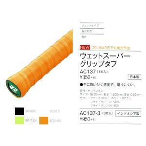 YONEX AC137 ヨネックス ウェットスーパーグリップタフ(1本入)厚さ0.65 mm ウェットタイプ/長尺対応/耐久|netintm