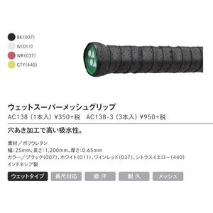 YONEX AC138 ヨネックス ウェットスーパーメッシュグリップ(1本入)|netintm