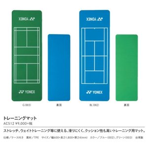 YONEX AC512 トレーニングマット netintm