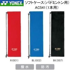 YONEX AC541 ヨネックス ソフトケース バドミントン用 23×74cm 撥水 防汚|netintm