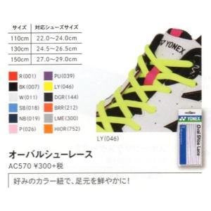 YONEX AC570 ヨネックス オーバルシューレース 110cm,130cm,150cm 靴紐|netintm