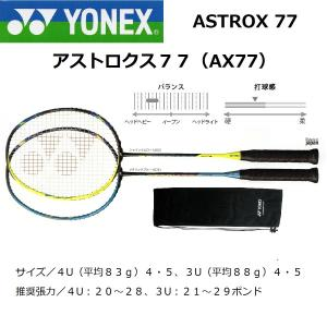 YONEX AX77 ヨネックス アストロクス77 バドミントンラケット 3U/4Uヘッドヘビー ASTROX77 netintm