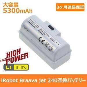 iRobot Braava jet 240  互換電池 互換バッテリー  高品質 長寿命 延長保証あ...