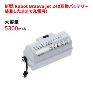 iRobot Braava jet 240  互換電池 互換バッテリー  高品質 長寿命 装着したま...