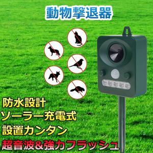 超音波5段調節 動物撃退器 ソーラー式 野良犬・猫退治 猫よ...