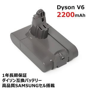 Dyson ダイソン掃除機用 大容量 2200mAh 互換バッテリー