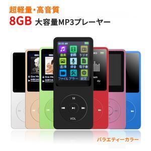 超軽量 デジタルオーディオプレーヤー MP3プレーヤー 大容量 8GBメモリ 最大70時間音楽再生