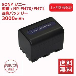 ソニー(SONY) 互換バッテリー 型番:NP-FM70/F...
