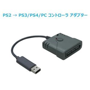PS2コントローラーをPS4(PS3)やPCで使えるようにするコンバーター  PS2→PS3/PS4...