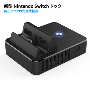Nintendo Switchドック 完全代替品 ニンテンド...