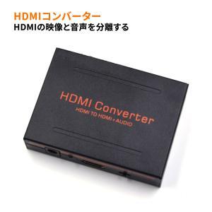 HDMIデジタルオーディオ分離器 HDMIコンバーター
