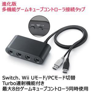 ゲームキューブ コントローラアダプター  Switch、Wii U/PCモード 2モード切替  Ni...