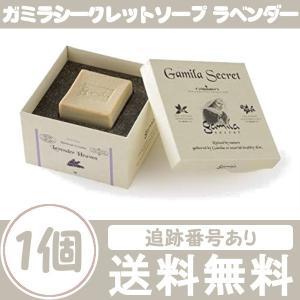 ガミラシークレット ソープ ラベンダー 石鹸 約115g オリーブオイルとハーブでできた手作り洗顔せ...