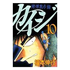 賭博黙示録カイジ 10/福本伸行