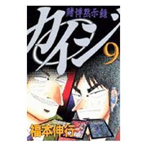 賭博黙示録カイジ 9/福本伸行