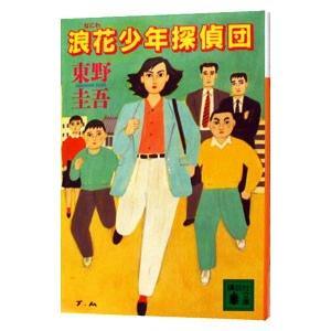 浪花少年探偵団(浪花少年探偵団シリーズ1)/東野圭吾|netoff2