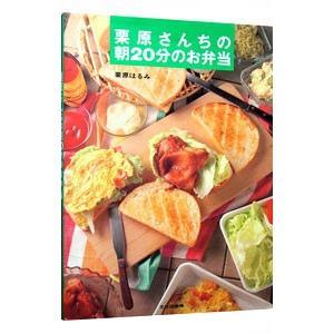 栗原さんちの朝20分のお弁当/栗原はるみ|netoff2