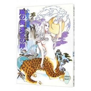 風の海 迷宮の岸(上) (十二国記シリーズ3)/小野不由美
