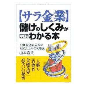 〈サラ金業〉儲けのしくみが半日でわかる本/山本義夫