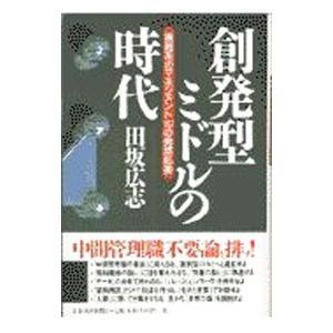 創発型ミドルの時代/田坂広志