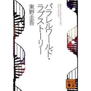 パラレルワールド・ラブストーリー/東野圭吾|netoff2