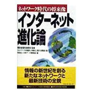 ■カテゴリ:中古本 ■ジャンル:産業・学術・歴史 その他産業 ■出版社:クリエイト・クルーズ ■出版...