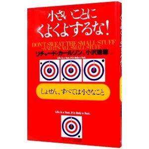 ■カテゴリ:中古本 ■ジャンル:ビジネス 自己啓発 ■出版社:サンマーク出版 ■出版社シリーズ: ■...
