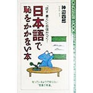 ■カテゴリ:中古本 ■ジャンル:産業・学術・歴史 日本語 ■出版社:ロングセラーズ ■出版社シリーズ...