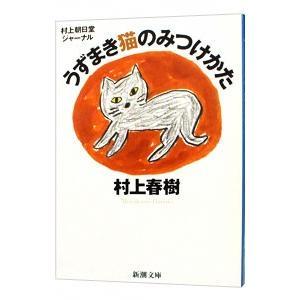 村上朝日堂ジャーナルうずまき猫のみつけかた/村上春樹